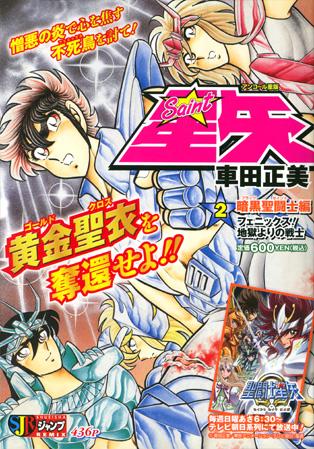 [manga] - Nuova ristampa per la serie classica